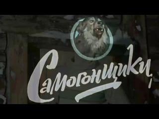 Песня, не вошедшая в фильм 'Самогонщики'_Full-HD(0).mp4