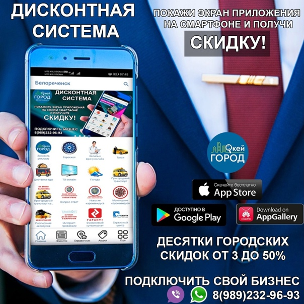 💥У многих организаций в Белореченске можно получит...