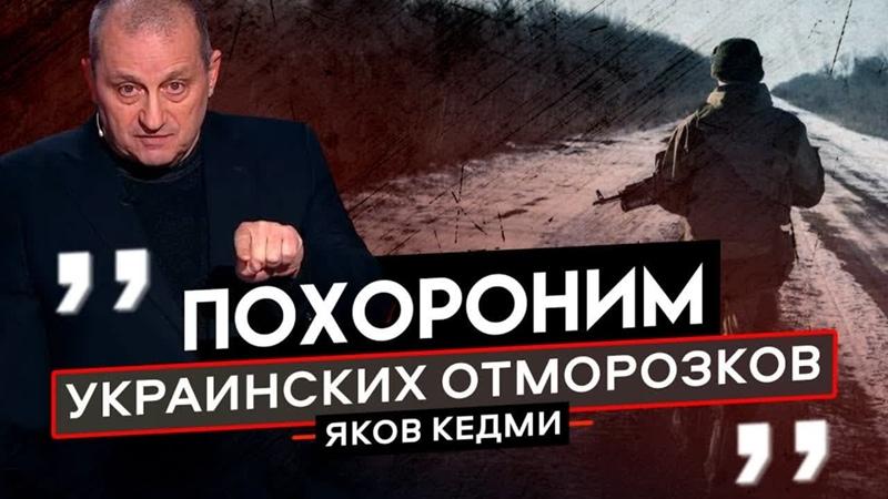 Кедми Если «великие укры» хотят поторопить Путина с решением по Донбассу, пусть начинают