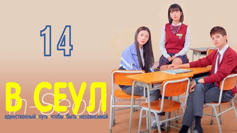 ONLION 14 15 В Сеул единственный путь чтобы быть независимой