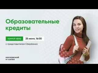 Прямой эфир с представителем ПАО «Сбербанка» об образовательных кредитах