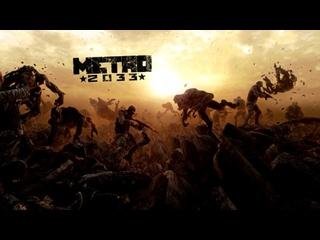 🔥 Неизбежное начало конца (Metro 2033)