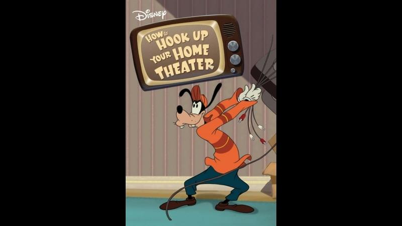 Гуфи Как подключить домашний кинотеатр США 2007г
