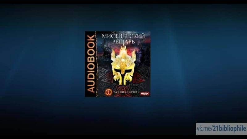 Тайниковский Мистический рыцарь 2020 MP3 книга 1 глава 1 обновляемая