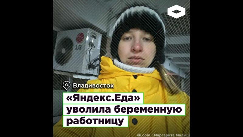 Во Владивостоке Яндекс Еда уволила беременную работницу I ROMB