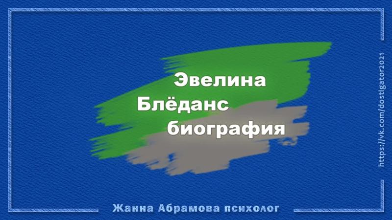 Личная жизнь Эвелины Блёданс Жанна Абрамова психолог Метафорические ассоциативные карты
