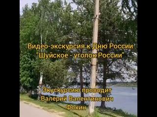 """Видео-экскурсия """"Шуйское - частица России"""""""