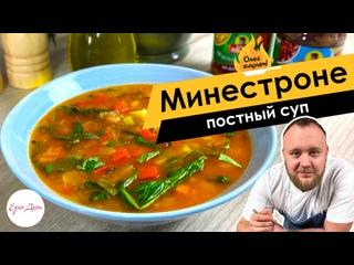 Постный суп с печеной фасолью и овощами. Минестроне 🔥 ОЛЕГ ЖАРИТ!