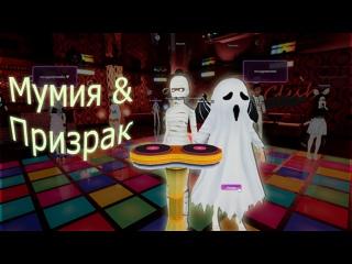 Мумия & Призрак лгбт вечеринка [A2R]