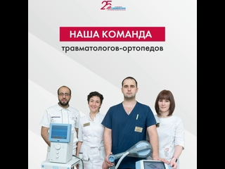 "Video by Клиника ""Семейная"" и центр хирургии"