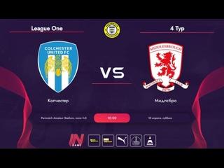 Parimatch Amateur League   League One   4 Тур   Колчестер - Мидлсбро