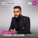 Гасанов Гусейн | Москва | 4