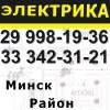 Электромонтаж Минск Проектирование Электрик