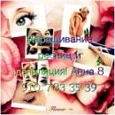 Персональный фотоальбом Ани Шевченко