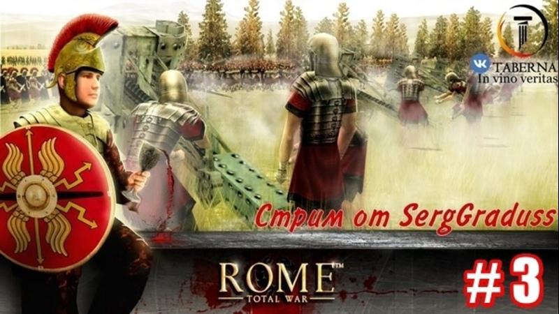3 Rome Total War TABERNA In vino veritas