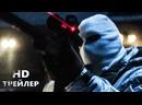 Декстер Свежая кровь 9 сезон — Русский трейлер 2021