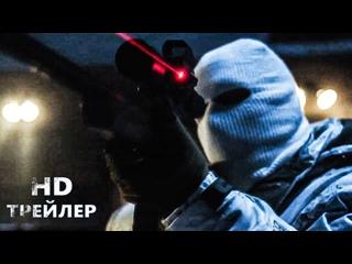 Декстер: Свежая кровь (9 сезон) — Русский трейлер (2021)