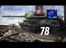 Лав. World of Tanks Мир танков Первый сверхтяжёлый. №78. Возвращение к чистоте.