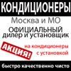 КОНДИЦИОНЕРЫ Москва и МО | Высокое качество