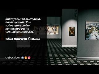 Виртуальная выставка, посвященная 35-й годовщине со дня катастрофы на Чернобыльской АЭС «Как плачет Земля»
