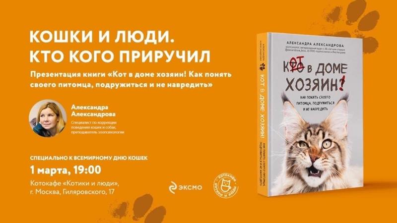 Презентация книги Кот в доме хозяин Как понять своего питомца подружиться и не навредить А Александровой
