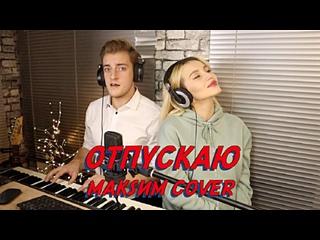 Премьера! NANSI feat. SIDOROV - ОТПУСКАЮ (ft. МАКSИМ COVER)