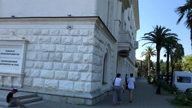 Абхазский драматический театр