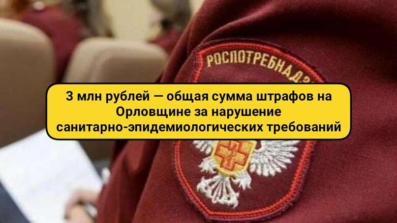 3 млн рублей — общая сумма штрафов на Орловщине за нарушение санитарно-эпидемиологических требований