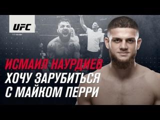"Исмаил Наурдиев: ""Хочу зарубиться с Майком Перри"""