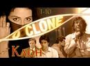 Клон, 1-10 серии из 250, драма, мелодрама, фантастика, Бразилия, 2001-2002