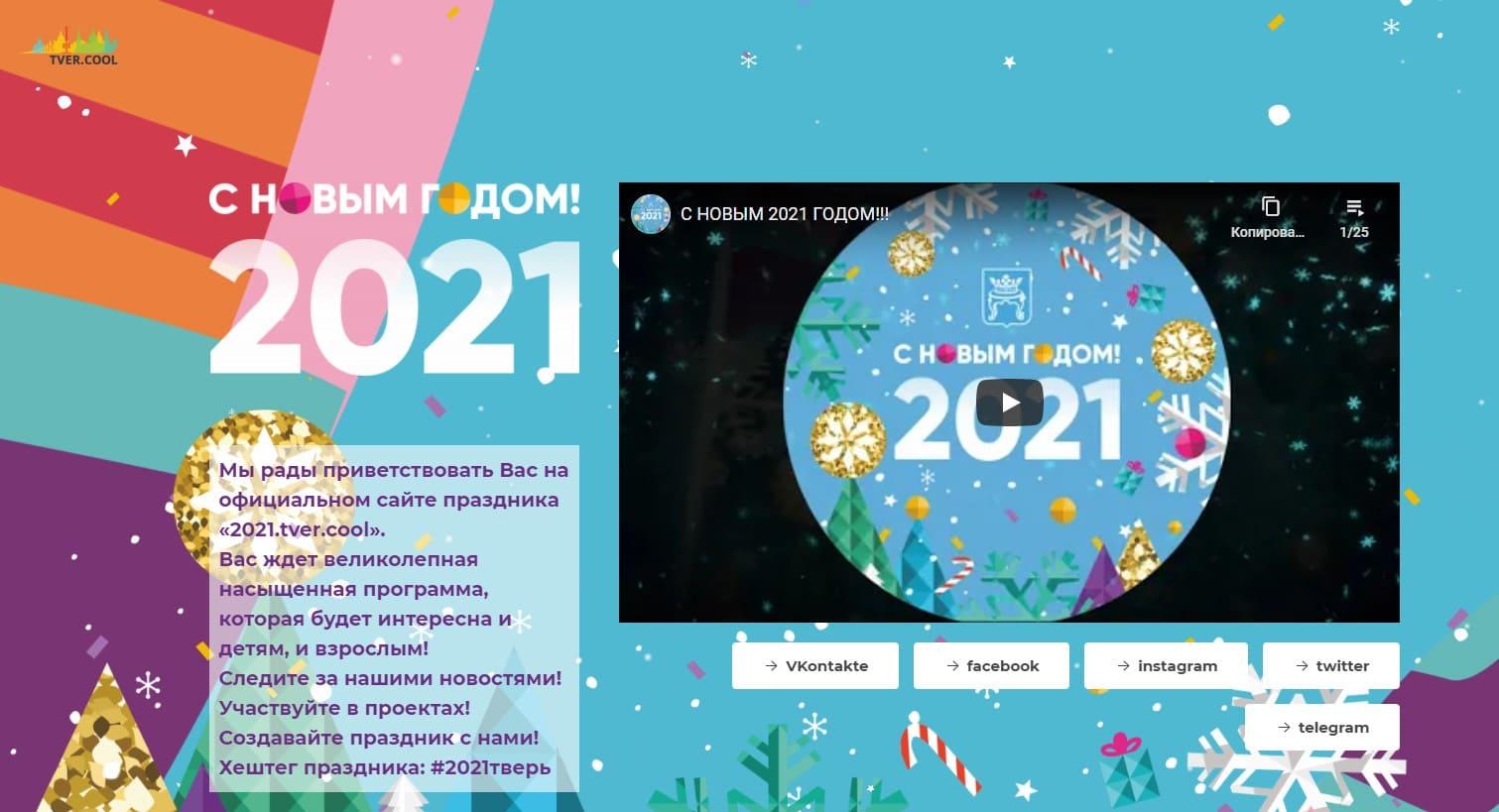 В Твери развлекательную новогоднюю программу можно посетить онлайн