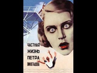 Частная жизнь Петра Виноградова. (1934)