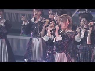 Aisuru Hito (AKB48 Group Request Hour Setlist Best 50 2020)