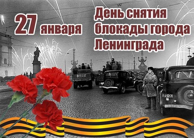 Сегодня, 27 января, отмечается памятная дата истории Великой Отечественной войны - 77-я годовщина полного снятия фашистской блокады Ленинграда