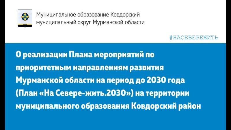 Отчет главы Ковдорского района о реализации плана мероприятий На Севере Жить.2030