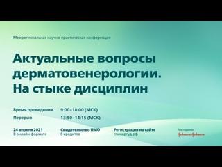 Межрегиональная научно-практическая конференция «Актуальные вопросы дерматовенерологии. На стыке дисциплин»