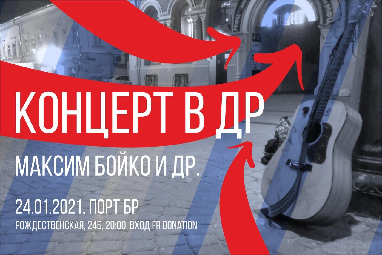 Афиша Максим Бойко / Концерт ДР / MORIARTY / 24.0