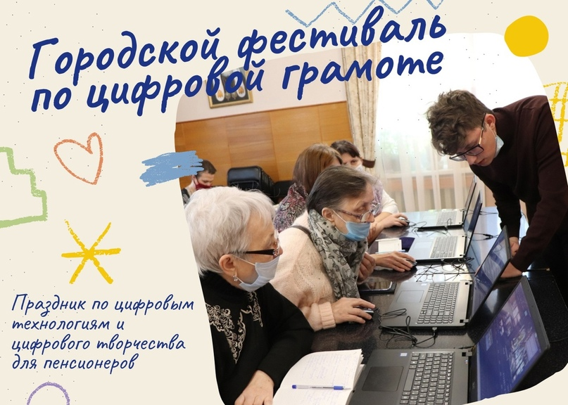 Городской фестиваль по цифровой грамоте в Вологде, изображение №1