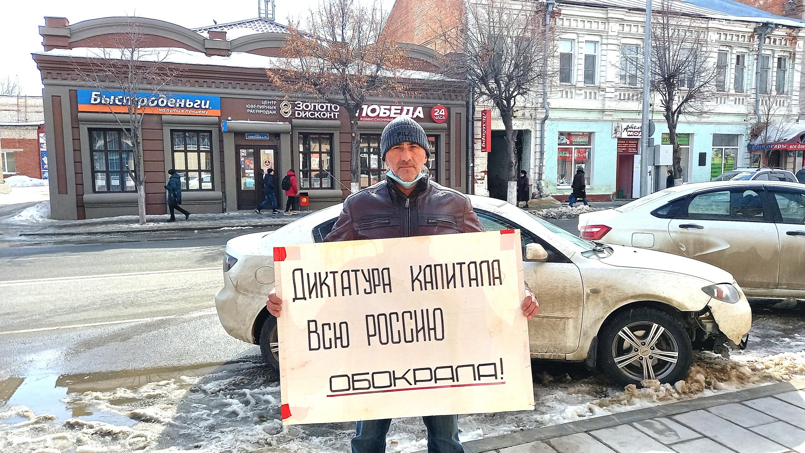 Одиночный пикет в Сызрани 20 марта 2021