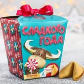 Печенье с предсказаниями - Новогодний подарок
