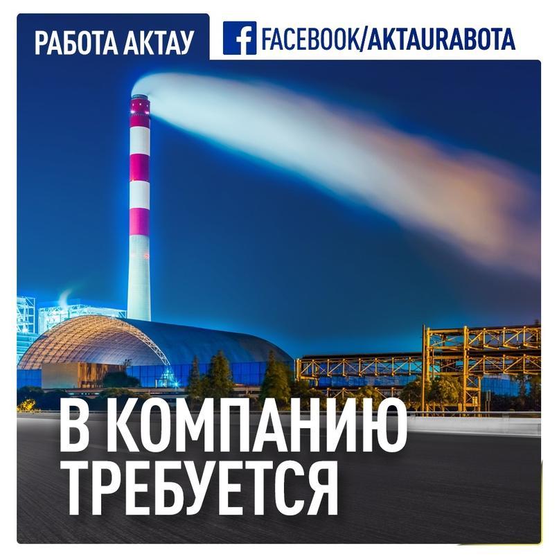 """В газосетевую компанию ТОО """"TanaGasCom требуются:"""