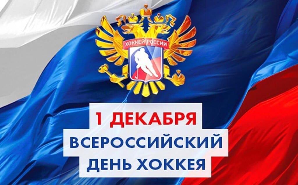 Всероссийский День Хоккея!