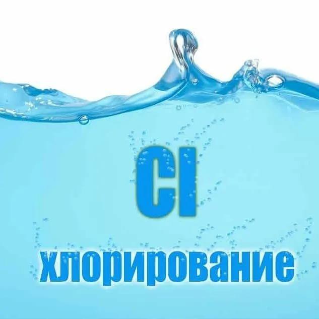 Внимание! Хлорирование воды!