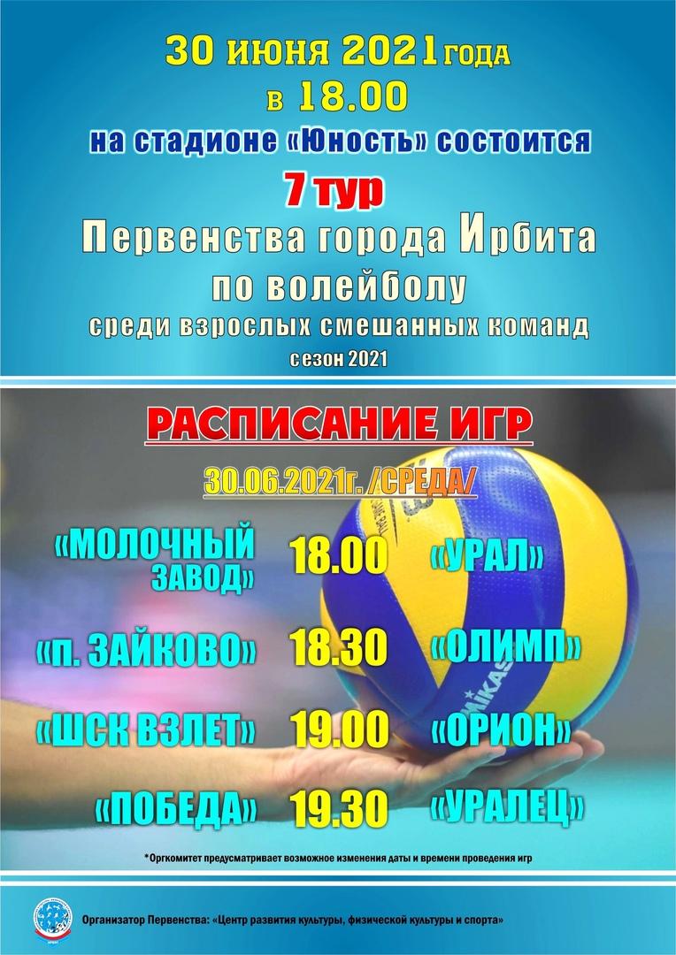 Первенство города Ирбита по волейболу 7 тур 2021