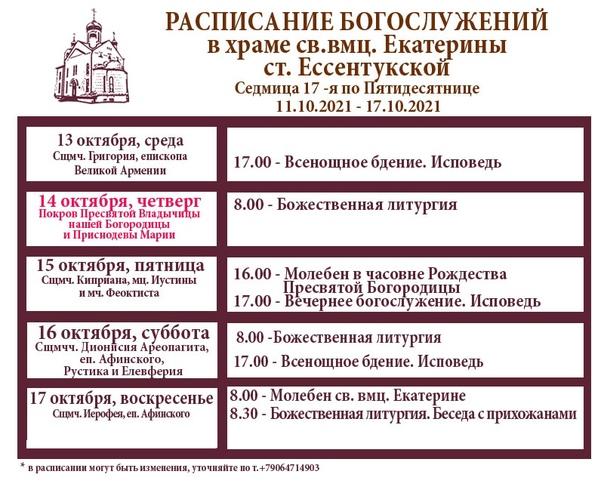 РАСПИСАНИЕ БОГОСЛУЖЕНИЙ в храме Св. Вмц. Екатерины ст. Ессентукской