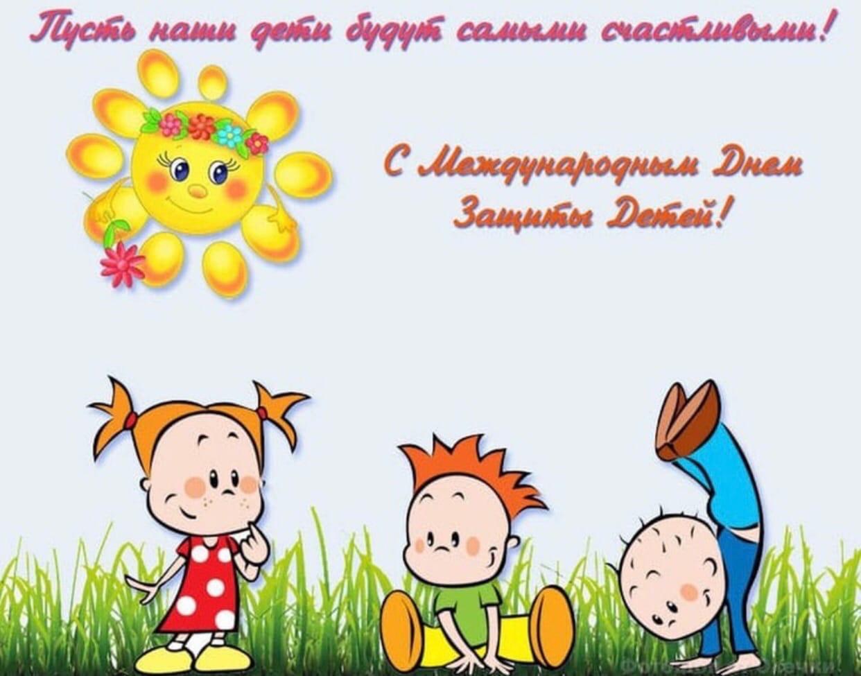 🧸С Международным днём защиты детей! Ведь защита