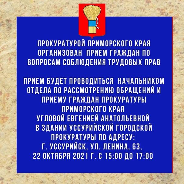 Прокуратура Приморского края 22 октября проведет п...