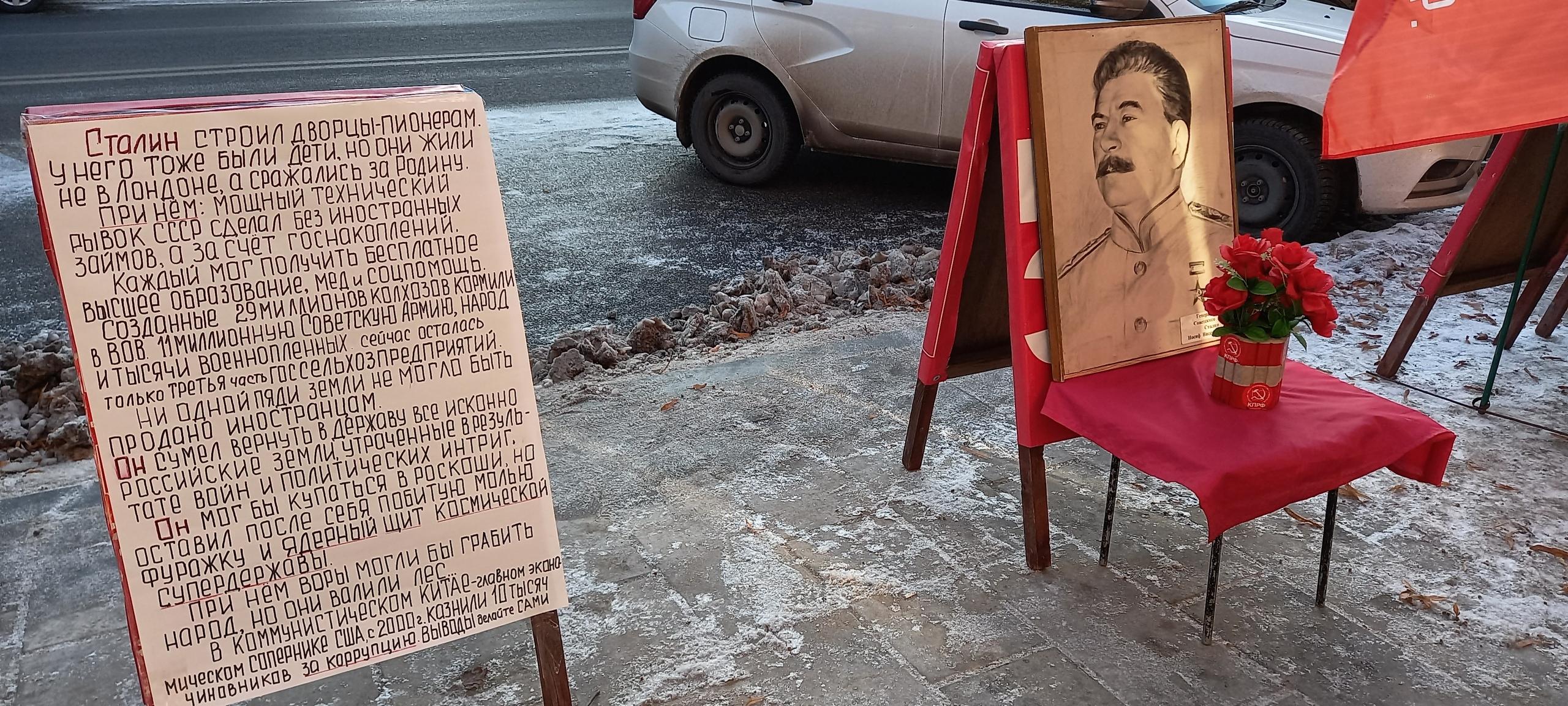 День Рождения Сталина в Сызрани 2020