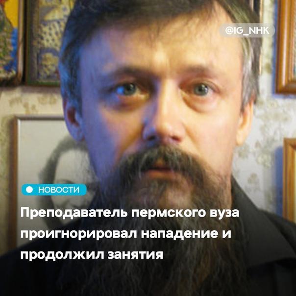 Один из лекторов Пермского государственного универ...