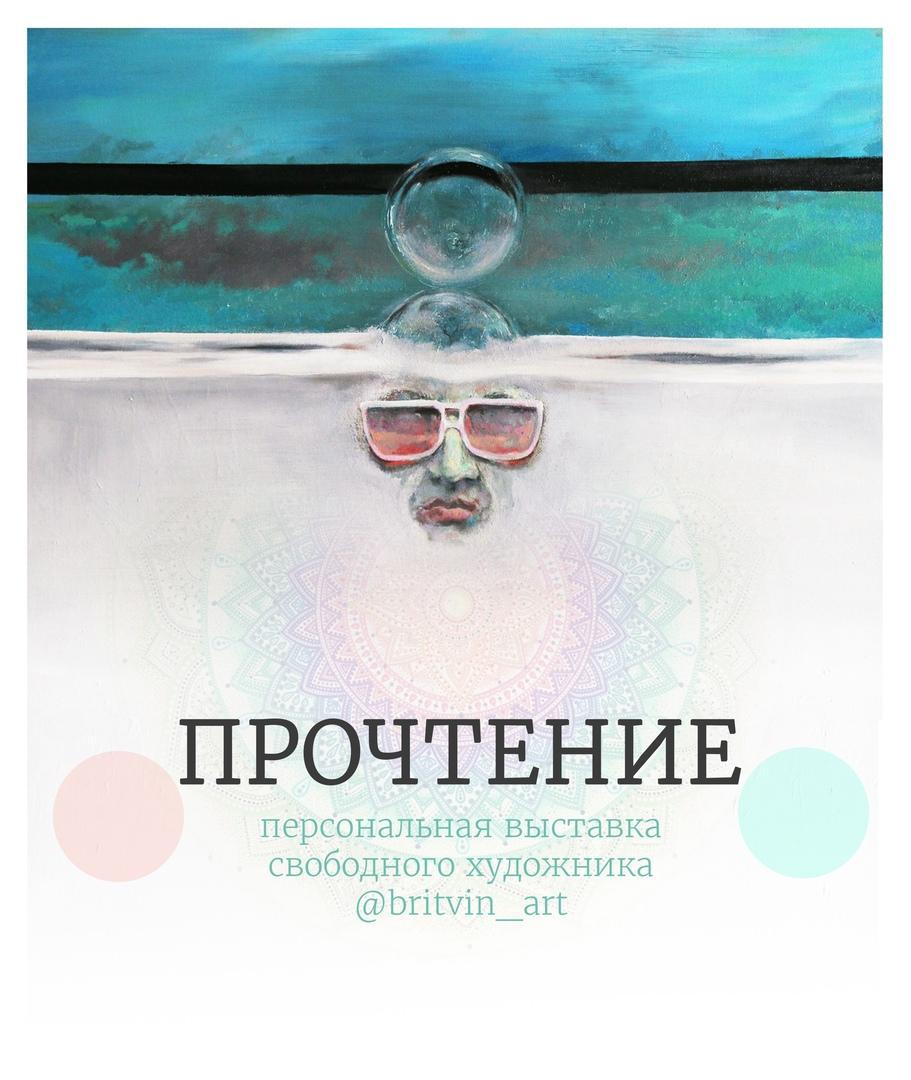 """Афиша выставка """"прочтение"""" sur art love"""
